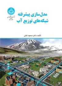 کتاب مدلسازی پیشرفته شبکههای توزیع آب