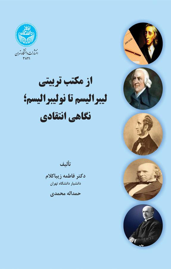 کتاب از مکتب تربیتی لیبرالیسم تا نولیبرالیسم؛ نگاهی انتقادی
