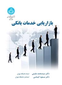 کتاب بازاریابی خدمات بانکی