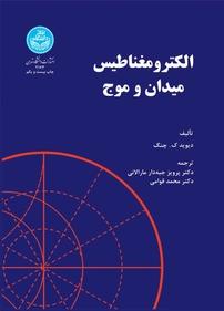 الکترومغناطیس میدان و موج (نسخه PDF)