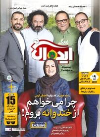 مجله زندگی ایدهآل - شماره ۲۳۰