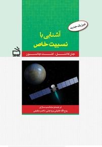 کتاب فیزیک جدید
