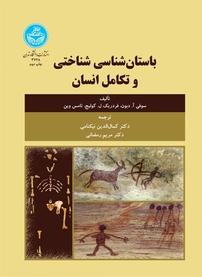 کتاب باستانشناسی شناختی و تکامل انسان
