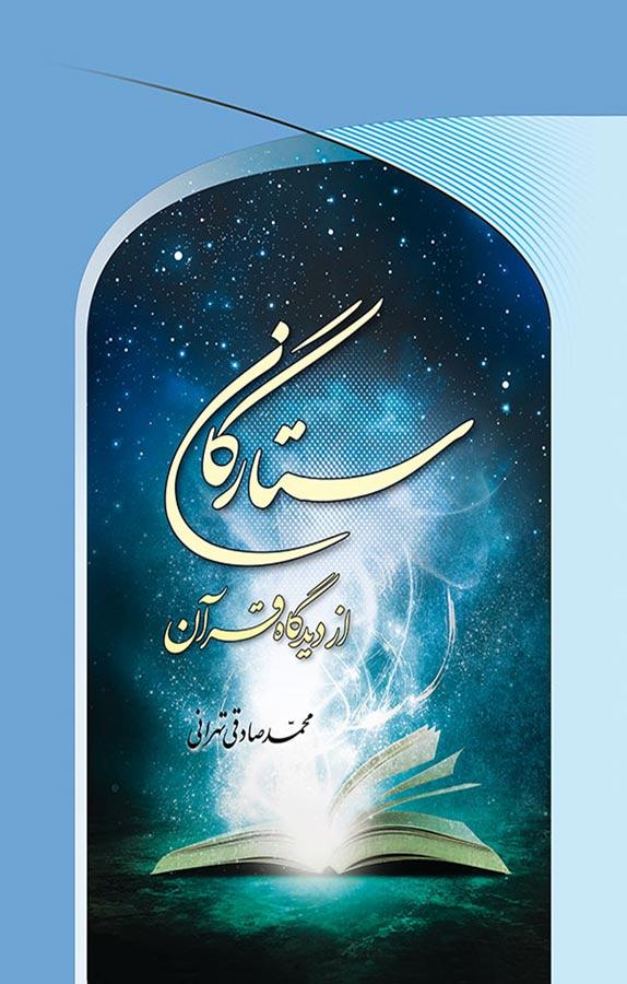 ستارگان از دیدگاه قرآن