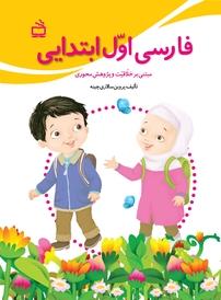 کتاب فارسی اول ابتدایی مبتنی بر خلاقیت و پژوهشمحوری