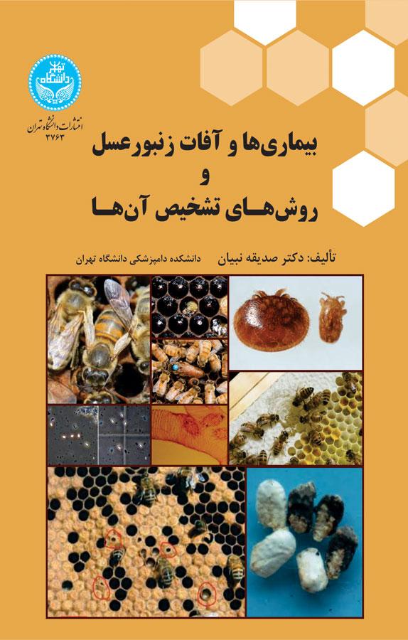 بیماریها و آفات زنبورعسل و روشهای تشخیص آنها