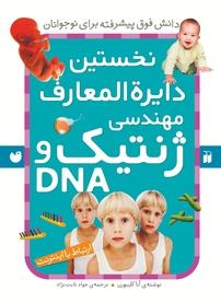 کتاب نخستین دایرةالمعارف مهندسی ژنتیک و DNA