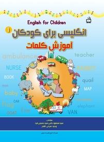 کتاب انگلیسی برای کودکان ۱  – آموزش کلمات