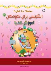 کتاب انگلیسی برای کودکان ۲  – آموزش الفبا