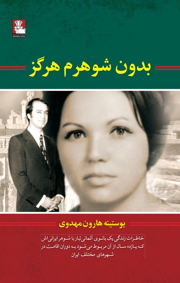کتاب بدون شوهرم هرگز