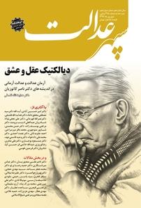 مجله دوهفتهنامه سپهرعدالت - شماره ۱۲