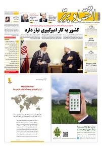 مجله هفتهنامه اقتصاد برتر شماره ۲۱۳