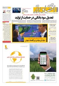 مجله هفتهنامه اقتصاد برتر شماره ۲۱۴