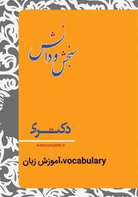 کتاب آموزش زیان انگلیسی