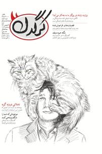 مجله هفتگی کرگدن شماره ۶۱