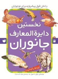 کتاب نخستین دایرةالمعارف جانوران