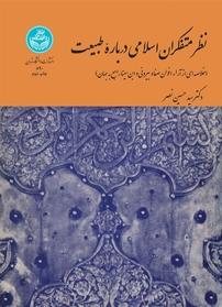 کتاب نظر متفکران اسلامی درباره طبیعت