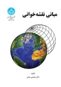 کتاب مبانی نقشهخوانی