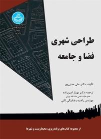 طراحی شهری، فضا و جامعه (نسخه PDF)