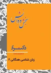 کتاب زبانشناسی همگانی ۲  – زبانشناسی