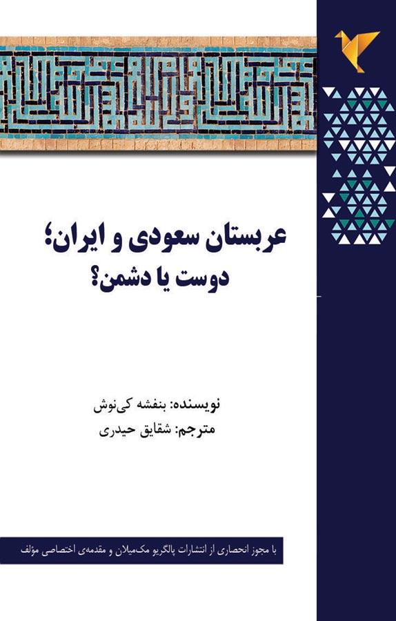 کتاب عربستان سعودی و ایران ، دوست یا دشمن ؟