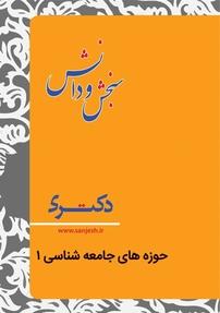 کتاب حوزههای جامعهشناسی ۱  – علوم اجتماعی