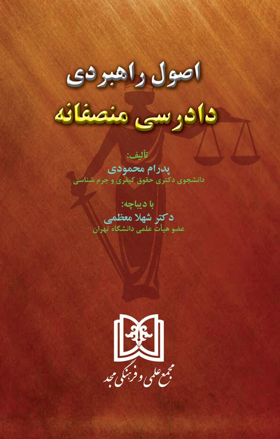 کتاب اصول راهبردی دادرسی منصفانه