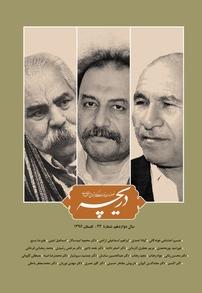 مجله فصلنامه دریچه شماره ۴۴