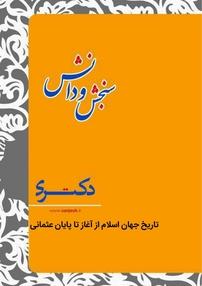 تاریخ جهان اسلام از آغاز تا پایان عثمانی – تاریخ اسلام (نسخه PDF)