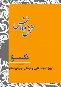 تاریخ تحولات فکری و فرهنگی در جهان اسلام – تاریخ اسلام (نسخه PDF)