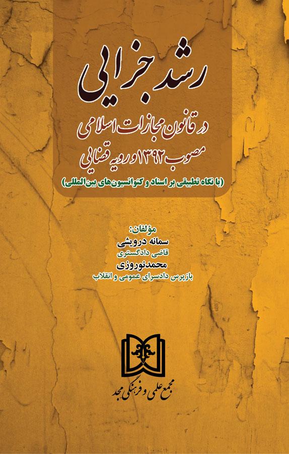 کتاب رشد جزایی در قانون مجازات اسلامی مصوب ۱۳۹۲   و رویه قضایی