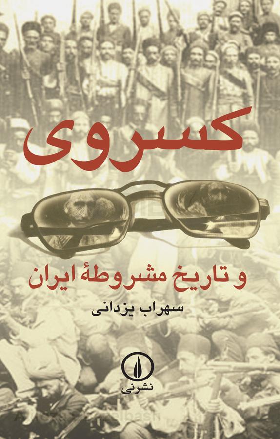 کتاب کسروی و تاریخ مشروطه ایران