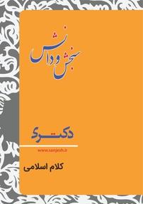 کتاب کلام اسلامی - کلام