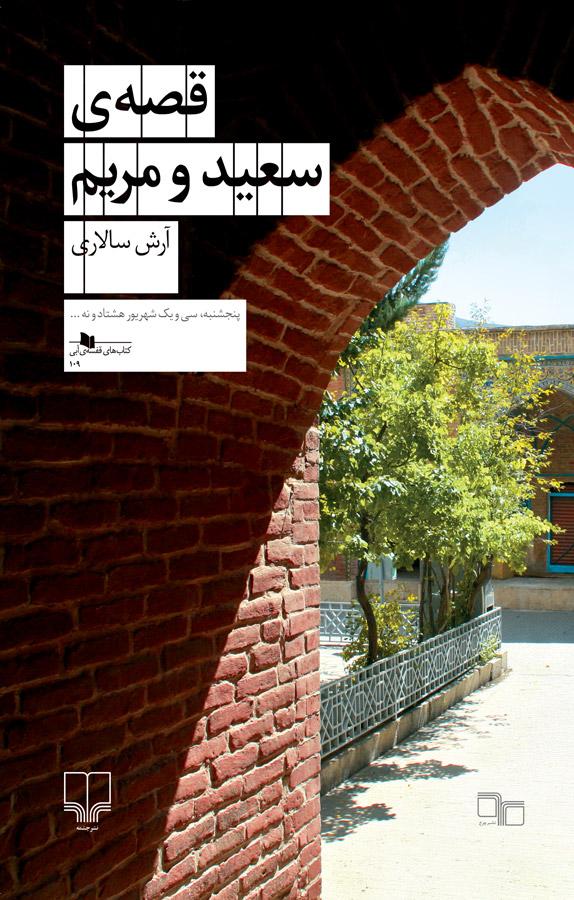 کتاب قصهی سعید و مریم