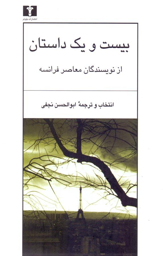 کتاب بیست و یک داستان از نویسندگان معاصر فرانسه