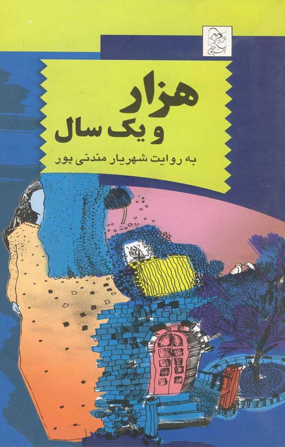 کتاب هزار و يک سال