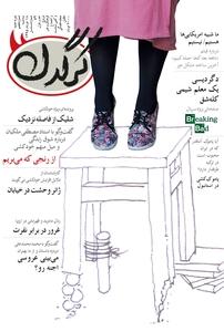 مجله هفتگی کرگدن شماره هفتم