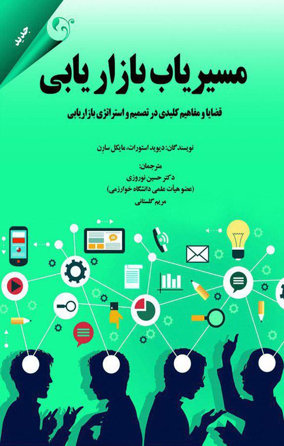 کتاب مسیریاب بازاریابی