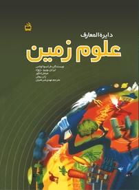 کتاب دایرةالمعارف علوم زمین
