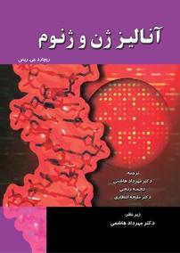 کتاب آنالیز ژن و ژنوم