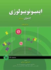 کتاب ایمیونوبیولوژی جِنِوی - جلد اول