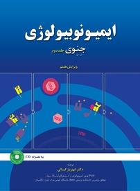 کتاب ایمیونوبیولوژی جِنِوی - جلد دوم