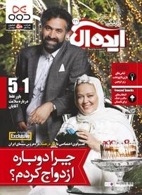 مجله زندگی ایدهآل - شماره ۲۳۱