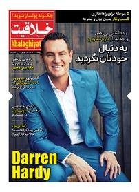 مجله پنجره خلاقیت شماره ۱۱۷ (نسخه PDF)
