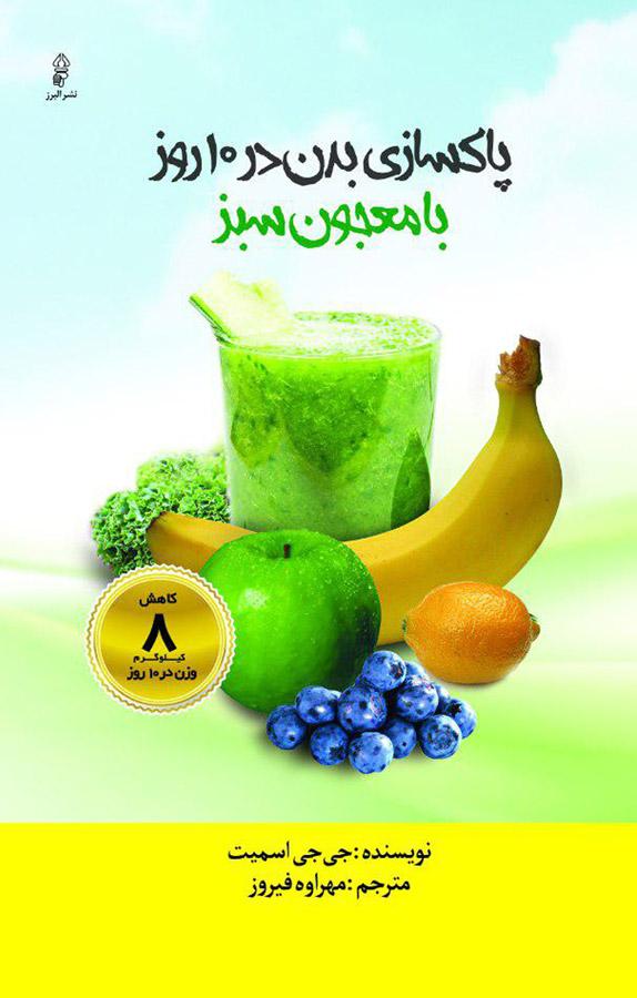 کتاب پاکسازی بدن در ۱۰  روز با معجون سبز