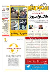 مجله هفتهنامه اقتصاد برتر شماره ۲۱۱