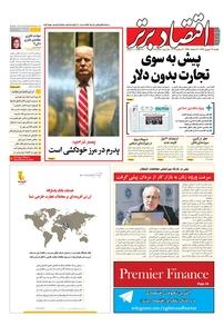 مجله هفتهنامه اقتصاد برتر شماره ۲۱۵