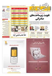 مجله هفتهنامه اقتصاد برتر شماره ۲۱۶