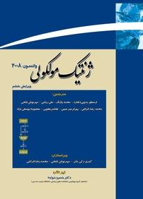 کتاب ژنتیک مولکولی واتسون - جلد دوم