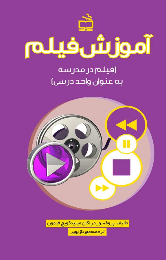 آموزش فیلم : فیلم در مدرسه به عنوان واحد درسی